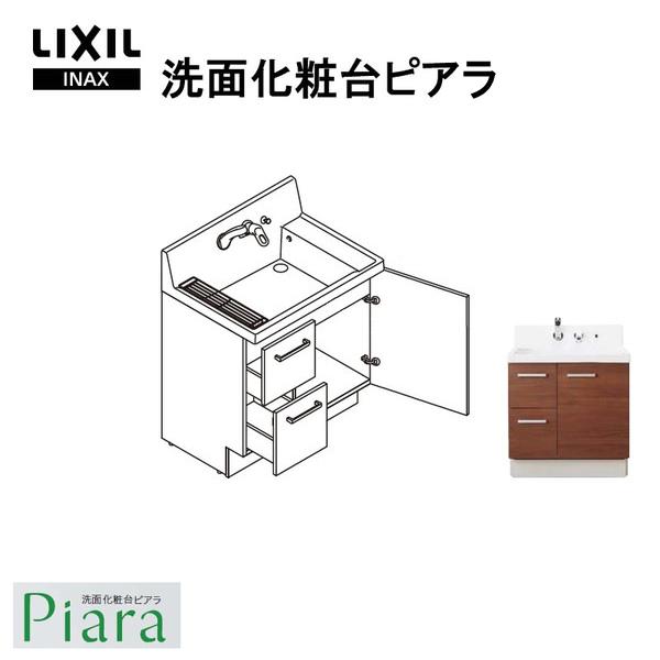 LIXIL/INAX 洗面化粧台 ピアラ 化粧台本体 間口750mm 引出タイプ AR2H-755SFY 即湯シングルレバーシャワー水栓 一般地仕様