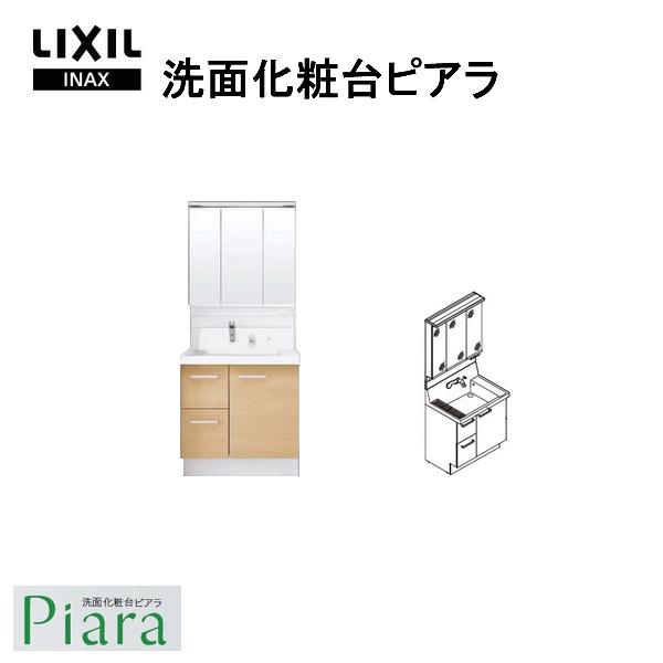 洗面化粧台 ピアラ 間口750mm幅 扉カラー ミドルグレード AR2H-755SY/L■2H+MAJX2-753TZJU 引出タイプ LIXIL/INAX