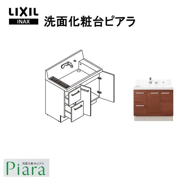LIXIL/INAX 洗面化粧台 ピアラ 化粧台本体 間口900mm 引出タイプ AR2H-905SY シングルレバーシャワー水栓 一般地仕様