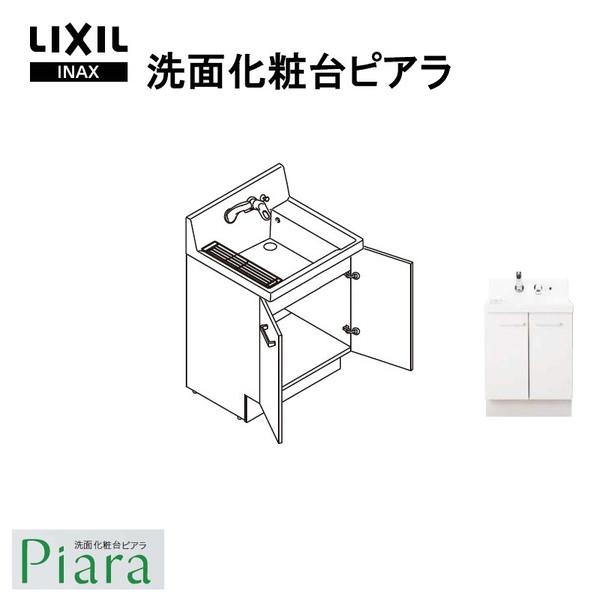 LIXIL/INAX 洗面化粧台 ピアラ 化粧台本体 間口600mm 扉タイプ AR2N-605SFY 即湯シングルレバーシャワー水栓 一般地仕様
