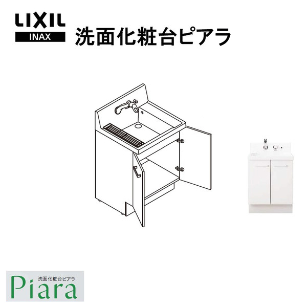 LIXIL/INAX 洗面化粧台 ピアラ 化粧台本体 間口600mm 扉タイプ AR2N-605SFYN 即湯シングルレバーシャワー水栓 寒冷地仕様