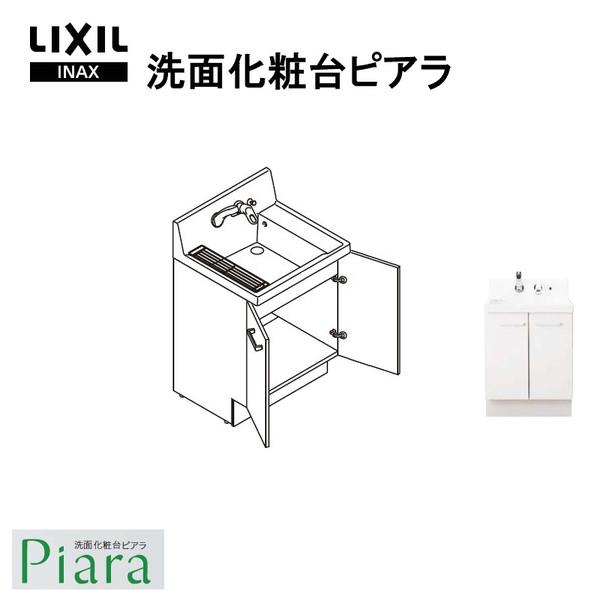 LIXIL/INAX 洗面化粧台 ピアラ 化粧台本体 間口600mm 扉タイプ AR2N-605SY シングルレバーシャワー水栓 一般地仕様