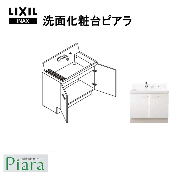 LIXIL/INAX 洗面化粧台 ピアラ 化粧台本体 間口900mm 扉タイプ AR2N-905SYN シングルレバーシャワー水栓 寒冷地仕様