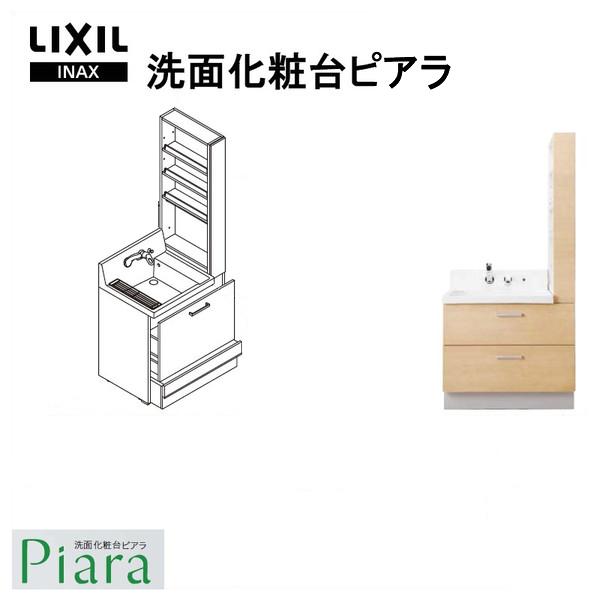 LIXIL/INAX 洗面化粧台 ピアラ サイド収納付化粧台本体 間口750mm ステップスライドタイプ AR602CH-755SYN● シングルレバーシャワー水栓 寒冷地仕様