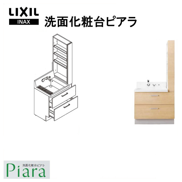 LIXIL/INAX 洗面化粧台 ピアラ サイド収納付化粧台本体 間口750mm フルスライドタイプ AR602FH-755SY● シングルレバーシャワー水栓 一般地仕様
