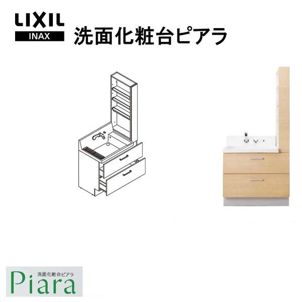 LIXIL/INAX 洗面化粧台 ピアラ サイド収納付化粧台本体 間口900mm フルスライドタイプ AR752FH-905SY● シングルレバーシャワー水栓 一般地仕様