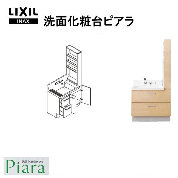 LIXIL/INAX 洗面化粧台 ピアラ サイド収納付化粧台本体 間口900mm 引出タイプ AR752H-905SY● シングルレバーシャワー水栓 一般地仕様