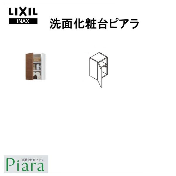 LIXIL/INAX 洗面化粧台 ピアラ トールーキャビネット 高さ対応 ミドルキャビネット間口250mm ARK-252C