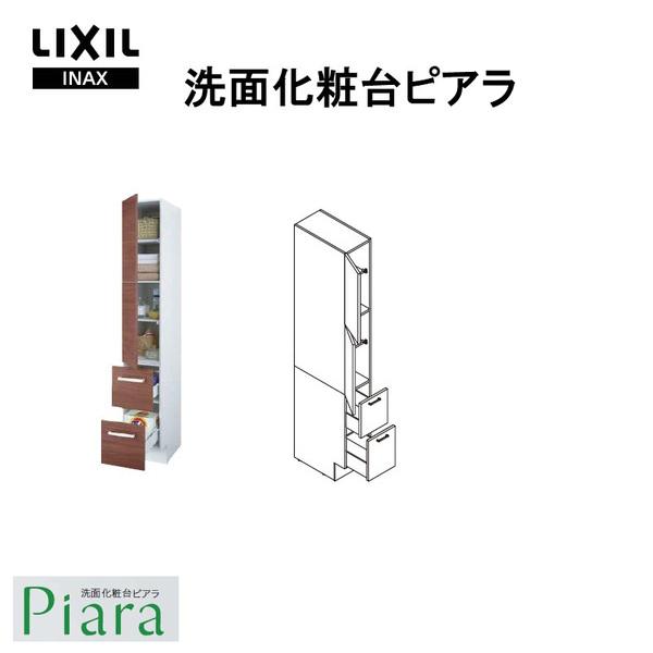 LIXIL/INAX 洗面化粧台 ピアラ トールーキャビネット 間口250mm 標準タイプ ARS-255