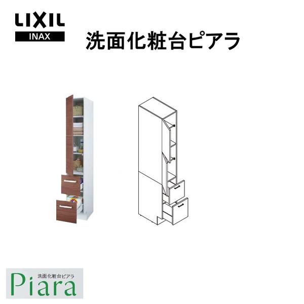 LIXIL/INAX 洗面化粧台 ピアラ トールーキャビネット 間口300mm 標準タイプ ARS-305