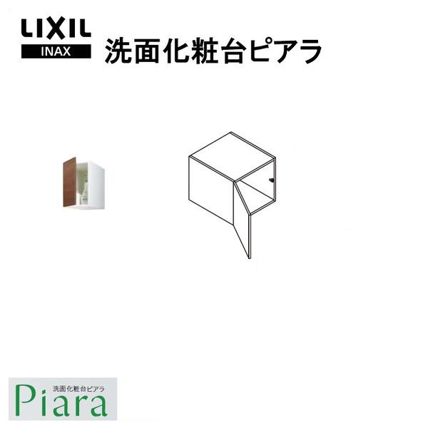 LIXIL/INAX 洗面化粧台 ピアラ アッパーキャビネット 間口450mm ARU-455C