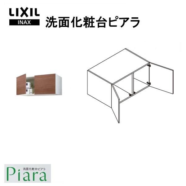 LIXIL/INAX 洗面化粧台 ピアラ アッパーキャビネット 間口750mm ARU-755C