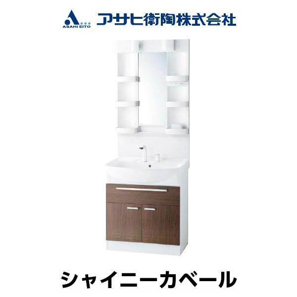 アサヒ衛陶/洗面化粧台 シャイニーカベール 間口750mm シャワー水栓 SLTK4801KU+M751SBLH/一面鏡