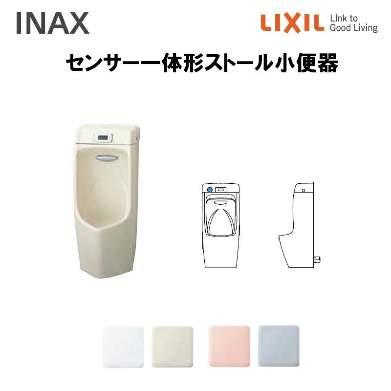 小便器 センサー一体形ストール小便器(壁掛タイプ)(塩ビ排水管用) 壁排水 AWU-507RAMP/BN8 410×380×930(トラップ着脱式) LIXIL/INAX