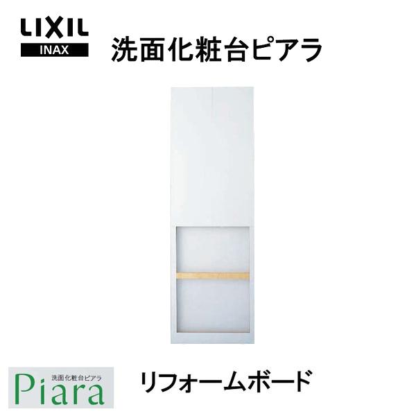 LIXIL/INAX 洗面化粧台 ピアラ リフォームボード(厚さ15mm) 化粧台本体+ミラーキャビネット用 BB-FR-●●190