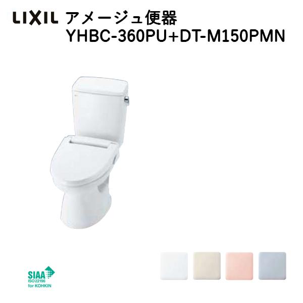 LIXIL/INAX 洋風便器 アメージュ便器 マンション用 床上排水 155タイプ ECO6 寒冷地・ヒーター付便器・水抜併用方式 手洗なし 便座付 YHBC-360PU+DT-M150PMN