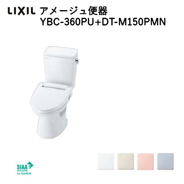 LIXIL/INAX 洋風便器 アメージュ便器 マンション用 床上排水 155タイプ ECO6 寒冷地・水抜方式 手洗なし 便座付 YBC-360PU+DT-M150PMN
