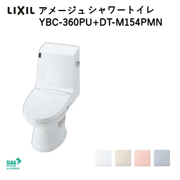 LIXIL/INAX 洋風便器 アメージュ シャワートイレ マンション用 床上排水 155タイプ ECO6 AM4 寒冷地・水抜方式 手洗なし YBC-360PU+DT-M154PMN