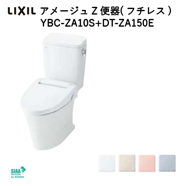 LIXIL/INAX 洋風便器 アメージュZ便器 (フチレス) 床排水 ECO5 一般地用 手洗なし 便座付 YBC-ZA10S+DT-ZA150E