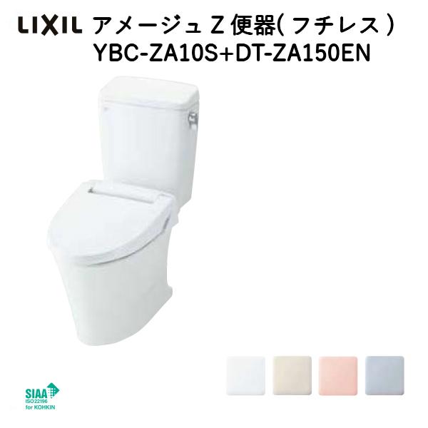 LIXIL/INAX 洋風便器 アメージュZ便器 (フチレス) 床排水 ECO5 寒冷地・水抜方式 手洗なし 便座付 YBC-ZA10S+DT-ZA150EN