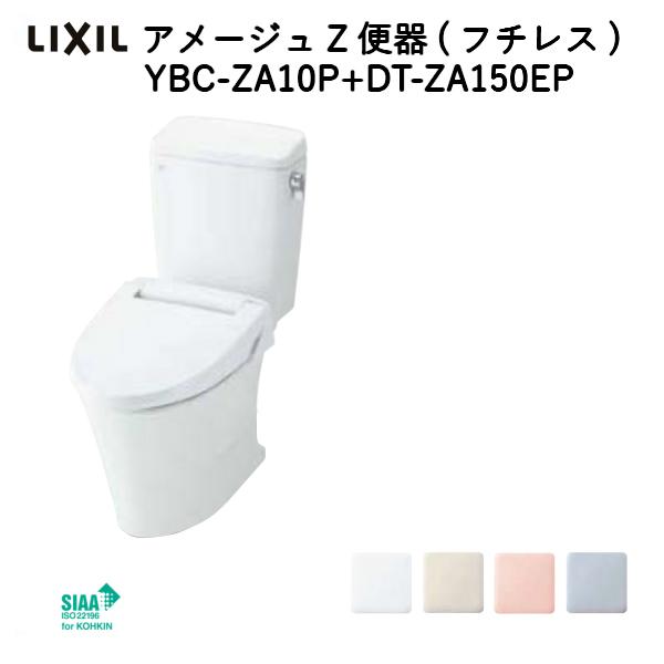 LIXIL/INAX 洋風便器 アメージュZ便器 (フチレス) 床上排水 ECO5 一般地用 手洗なし 便座付 YBC-ZA10P+DT-ZA150EP