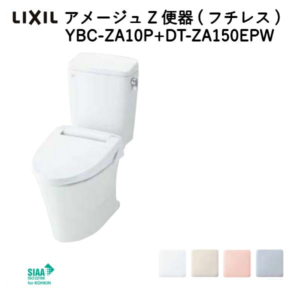 LIXIL/INAX 洋風便器 アメージュZ便器 (フチレス) 床上排水 ECO5 寒冷地・流動方式 手洗なし 便座付 YBC-ZA10P+DT-ZA150EPW