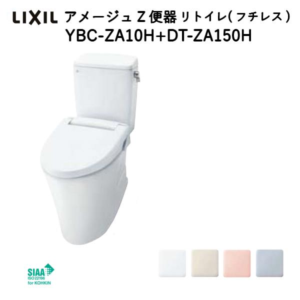 LIXIL/INAX 洋風便器 アメージュZ便器 リトイレ (フチレス) 床排水 ECO5 一般地用 手洗なし 便座付 YBC-ZA10H+DT-ZA150H