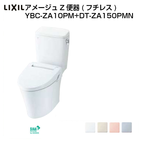 LIXIL/INAX 洋風便器 アメージュZ便器 (フチレス) マンション用 床上排水 155タイプ ECO6 寒冷地・水抜方式 手洗なし 便座付 YBC-ZA10PM+DT-ZA150PMN