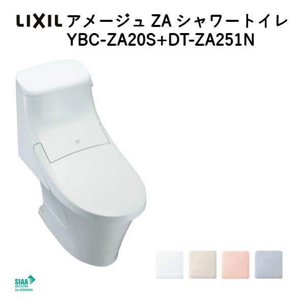 LIXIL/INAX 洋風便器 アメージュZA シャワートイレ 床排水 ECO5 寒冷地・水抜方式 手洗なし YBC-ZA20S+DT-ZA251N