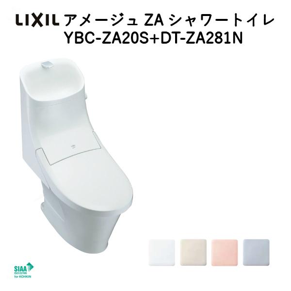 LIXIL/INAX 洋風便器 アメージュZA シャワートイレ 床排水 ECO5 寒冷地・水抜方式 手洗付 YBC-ZA20S+DT-ZA281N