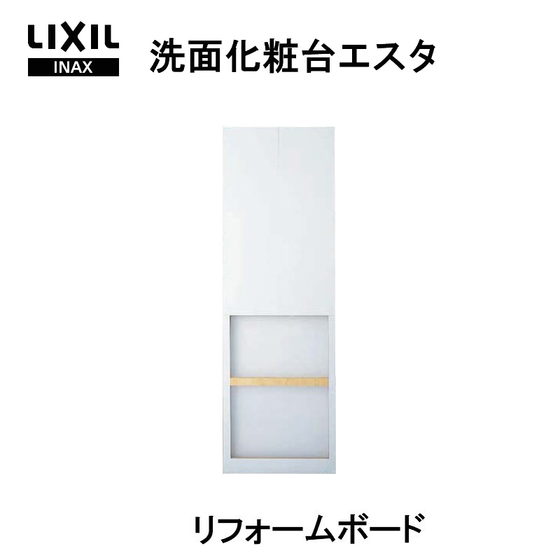 LIXIL/INAX 洗面化粧台 エスタ リフォームボード(厚さ15mm) 化粧台本体+ミラーキャビネット用 BB-FR-●●●●●