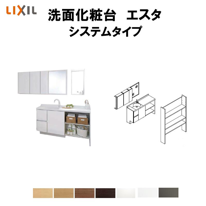 洗面化粧台 エスタ PLAN No.CL003 システムタイプ 間口2145mm こちらは洗面台のセット商品です LIXIL/INAX