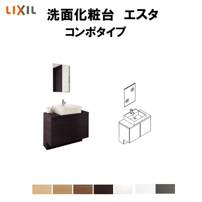 洗面化粧台 エスタ PLAN No.CN009コンポタイプ 間口900mm こちらは洗面台のセット商品です LIXIL/INAX