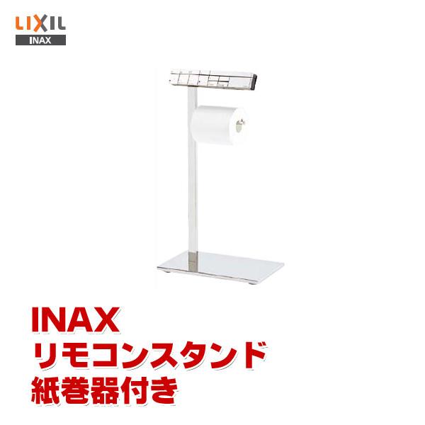 リモコンスタンド・紙巻器付 FKF-20M INAX/LIXIL【便器】【トイレ】【紙巻器】【DIY】