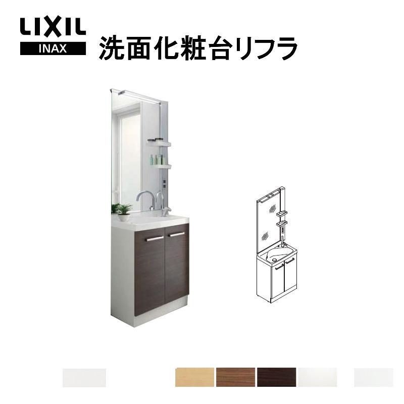 リクシル 洗面化粧台 リフラ 間口600mm FRVN-605YR-P/●H(側板)+MFRV1-601XJU(1面鏡/大型鏡 LED照明) ジャバラトラップ 混合水栓 LIXIL INAX