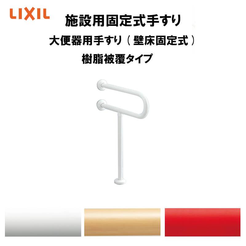固定式手すり 大便器用手すり(壁床固定式) 樹脂被覆タイプ KF-525AE60/WA LIXIL