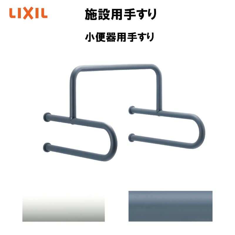 小便器用手すり KF-H701AE/GYA LIXIL