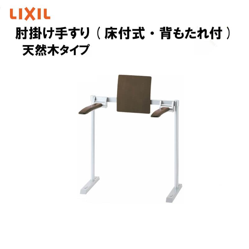 肘掛け手すり(床付式・背もたれ付) 天然木タイプ KFC-292K/KC LIXIL