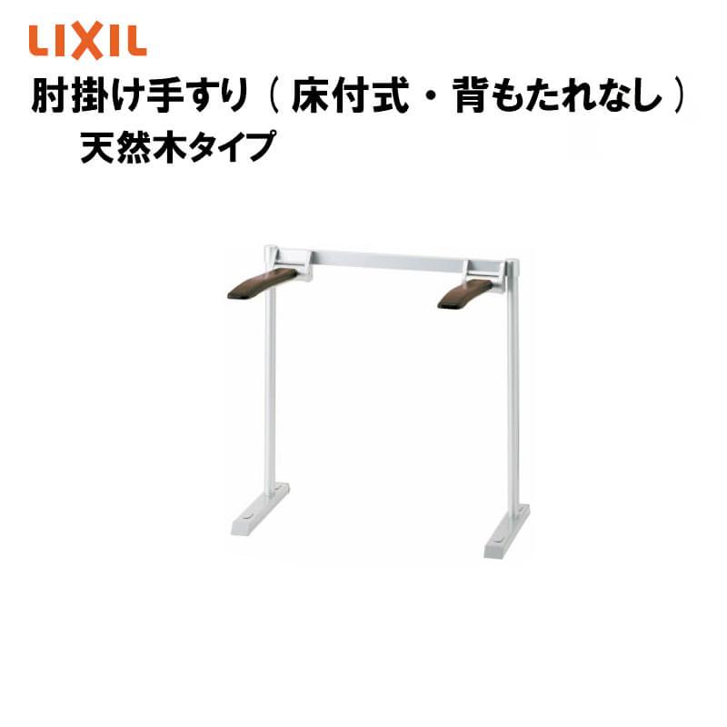 肘掛け手すり(床付式・背もたれなし) 天然木タイプ KFC-292KN/KC LIXIL
