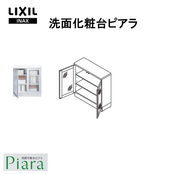 LIXIL/INAX 洗面化粧台 ピアラ 対面収納キャビネット 間口750mm LCVB-752SA