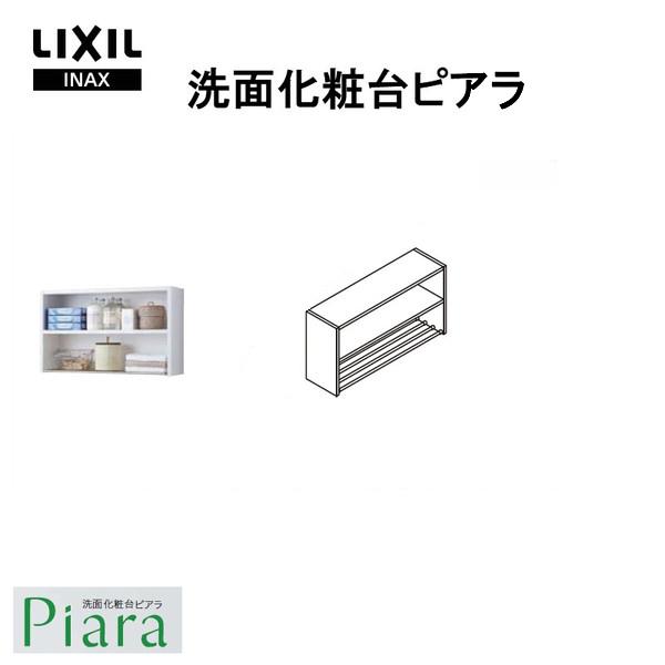 LIXIL/INAX 洗面化粧台 ピアラ トールーキャビネット 高さ対応 ランドリーキャビネット(オープンタイプ) 間口750mm LCVKO-752