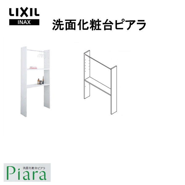 LIXIL/INAX 洗面化粧台 ピアラ L型収納パック 間口960~1360mm LCWS-2513SE