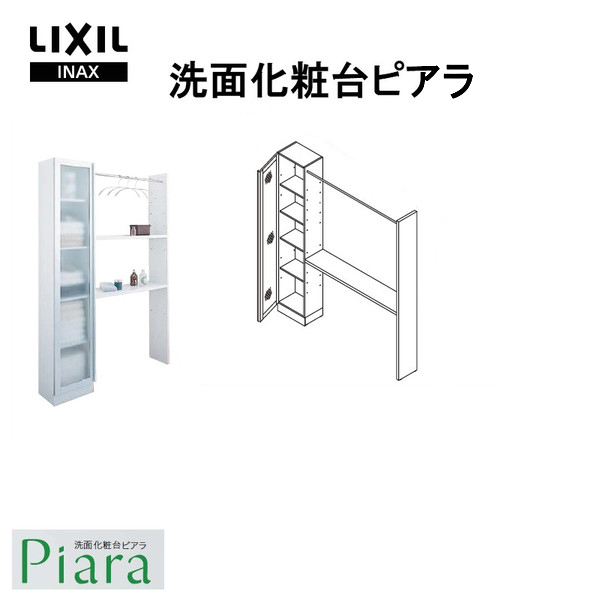 LIXIL/INAX 洗面化粧台 ピアラ L型収納パック 間口1305~1705mm LCWS-2517S