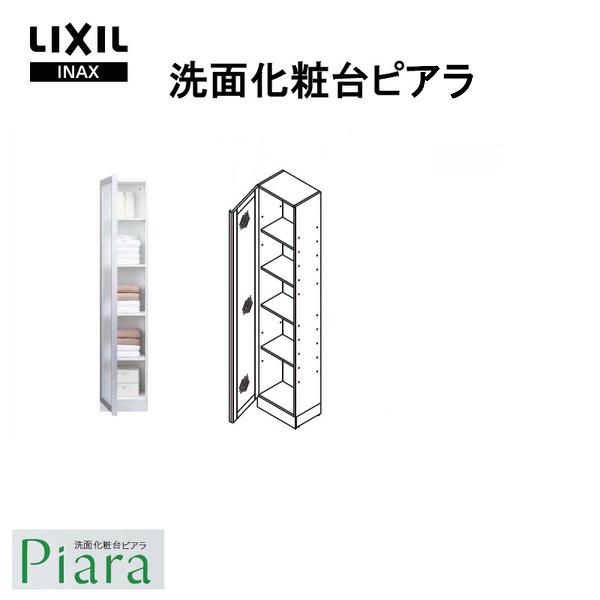 LIXIL/INAX 洗面化粧台 ピアラ 対面収納キャビネット 間口375mm LCWS-372SA(棚板ダボ穴あり)
