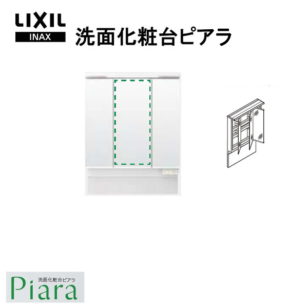 LIXIL/INAX 洗面化粧台 ピアラ ミラーキャビネット 間口750mm MAJX2-753TZJU 3面鏡(全収納) アジャストミラー スリムLED 全高1780~1900mm用 くもり止めコート付