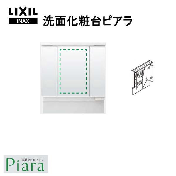 LIXIL/INAX 洗面化粧台 ピアラ ミラーキャビネット 間口900mm MAJX2-903TZJU 3面鏡(全収納) アジャストミラー スリムLED 全高1780~1900mm用 くもり止めコート付