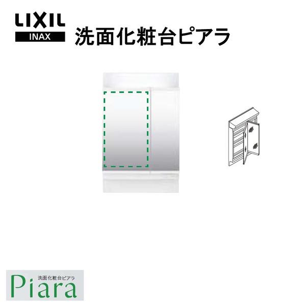 LIXIL/INAX 洗面化粧台 ピアラ ミラーキャビネット 間口600mm MAR2-602TXS 2面鏡(全収納) スタンダードLED照明 全高1900mm用 くもり止めなし