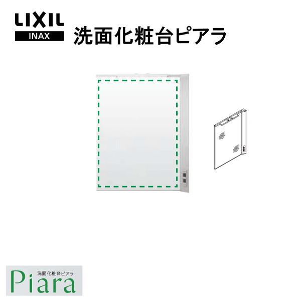 LIXIL/INAX 洗面化粧台 ピアラ ミラーキャビネット 間口750mm MAR2-751XJU 1面鏡(大型鏡) スリムLED照明 全高1900mm用 くもり止めコート付