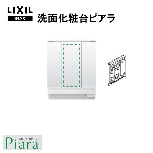 LIXIL/INAX 洗面化粧台 ピアラ ミラーキャビネット 間口750mm MAR2-753KXJU 3面鏡(スマートポケット付全収納) スリムLED照明 全高1900mm用 くもり止めコート付