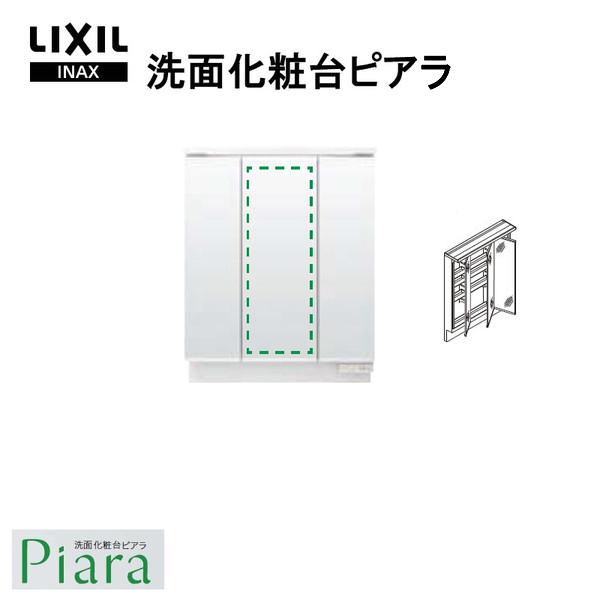 LIXIL/INAX 洗面化粧台 ピアラ ミラーキャビネット 間口750mm MAR2-753TXJU 3面鏡(全収納) スリムLED照明 全高1900mm用 くもり止めコート付